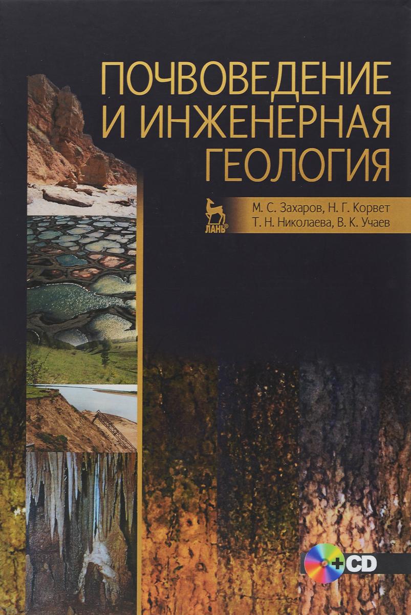 Почвоведение и инженерная геология. Учебное пособие (+ CD)