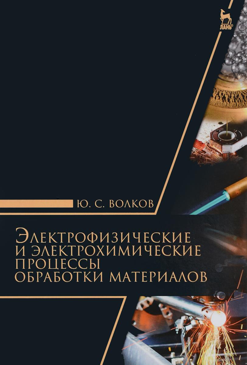 Электрофизические и электрохимические процессы обработки материалов. Учебное пособие