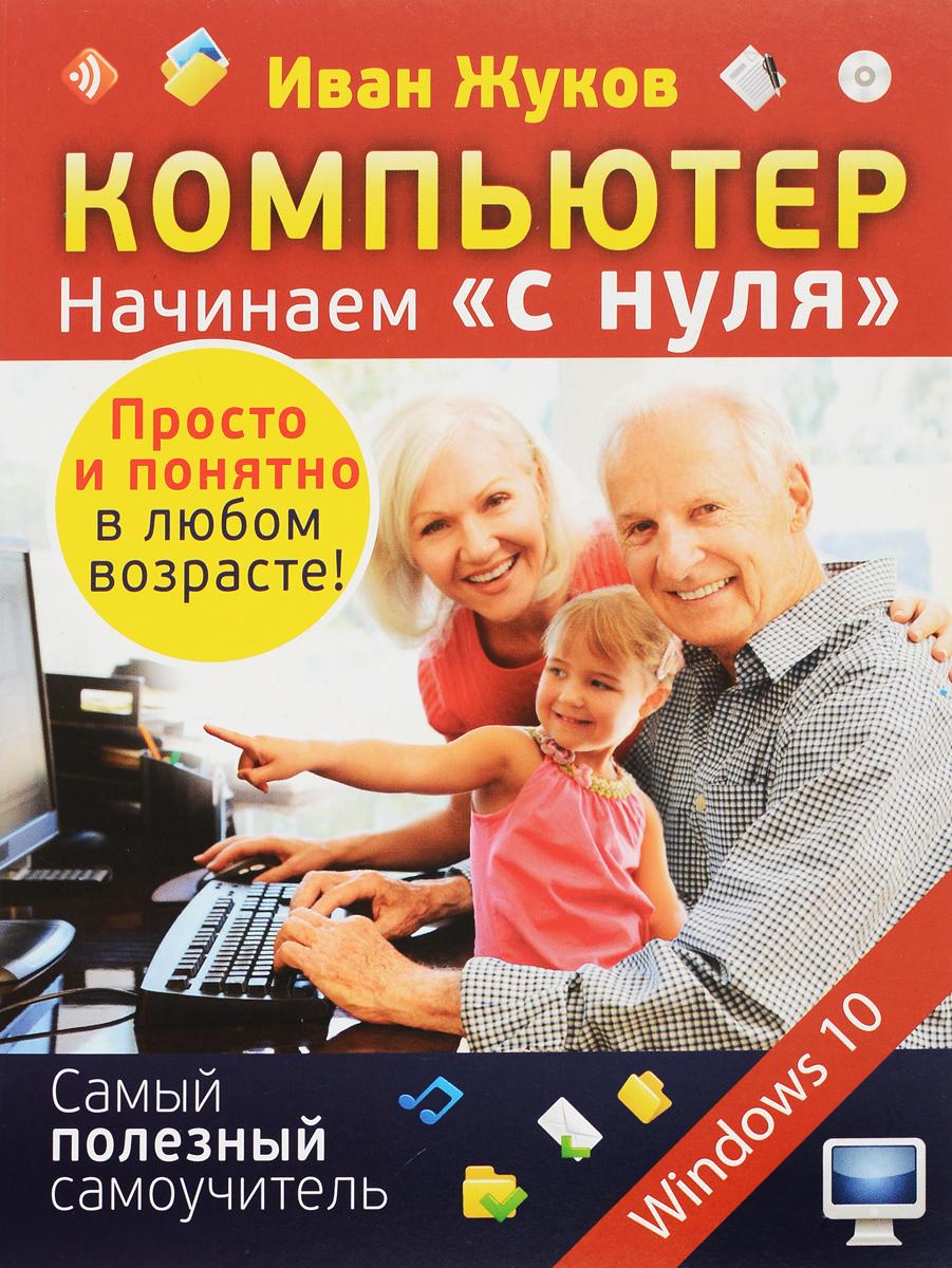 Компьютер. Начинаем с нуля. Просто и понятно в любом возрасте!