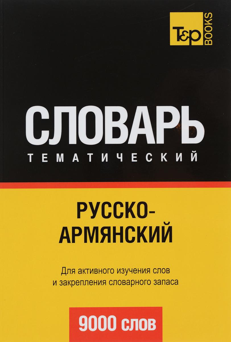 Русско-армянский тематический словарь