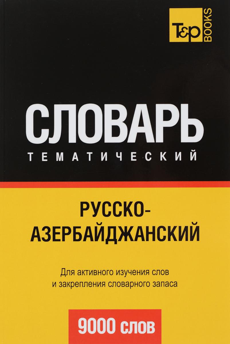 Русско-азербайджанский тематический словарь