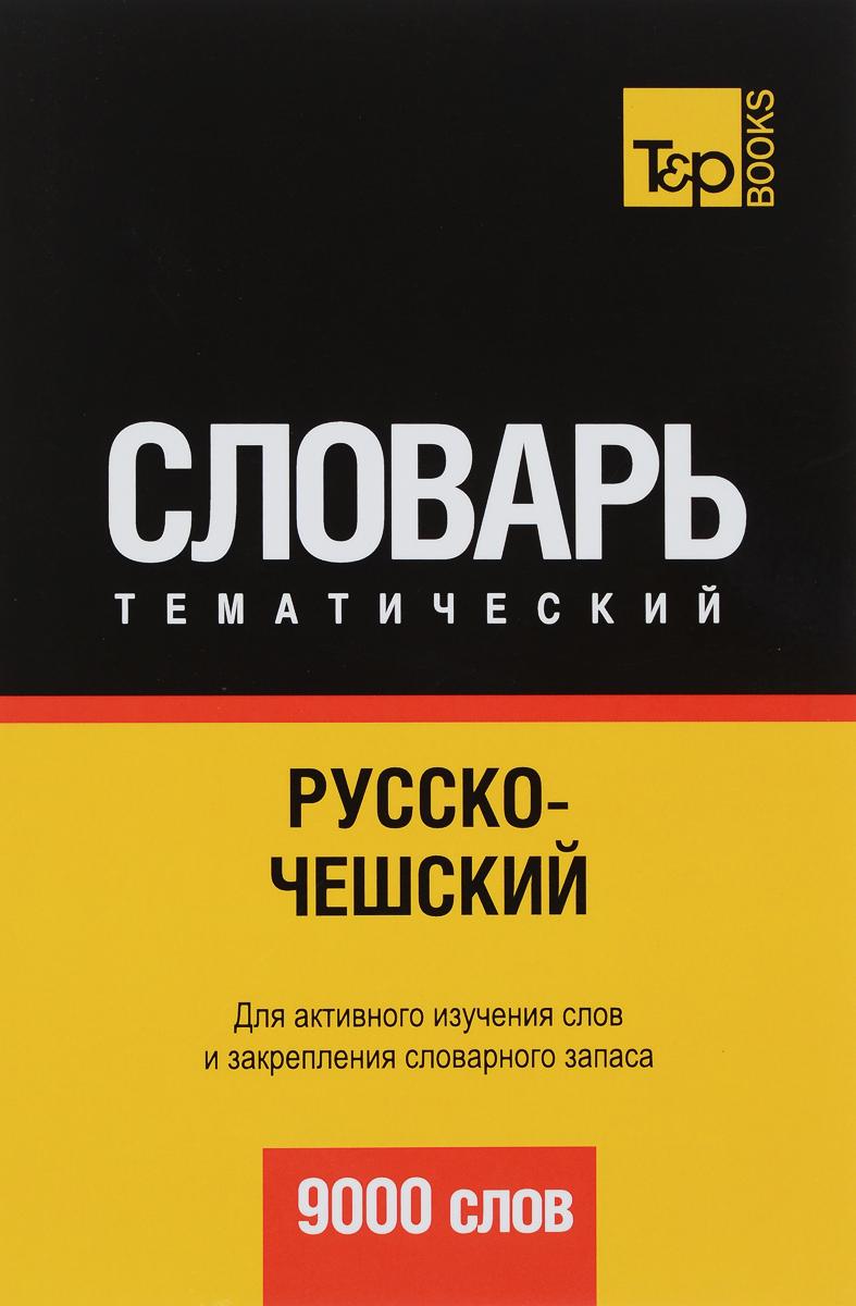 Русско-чешский тематический словарь