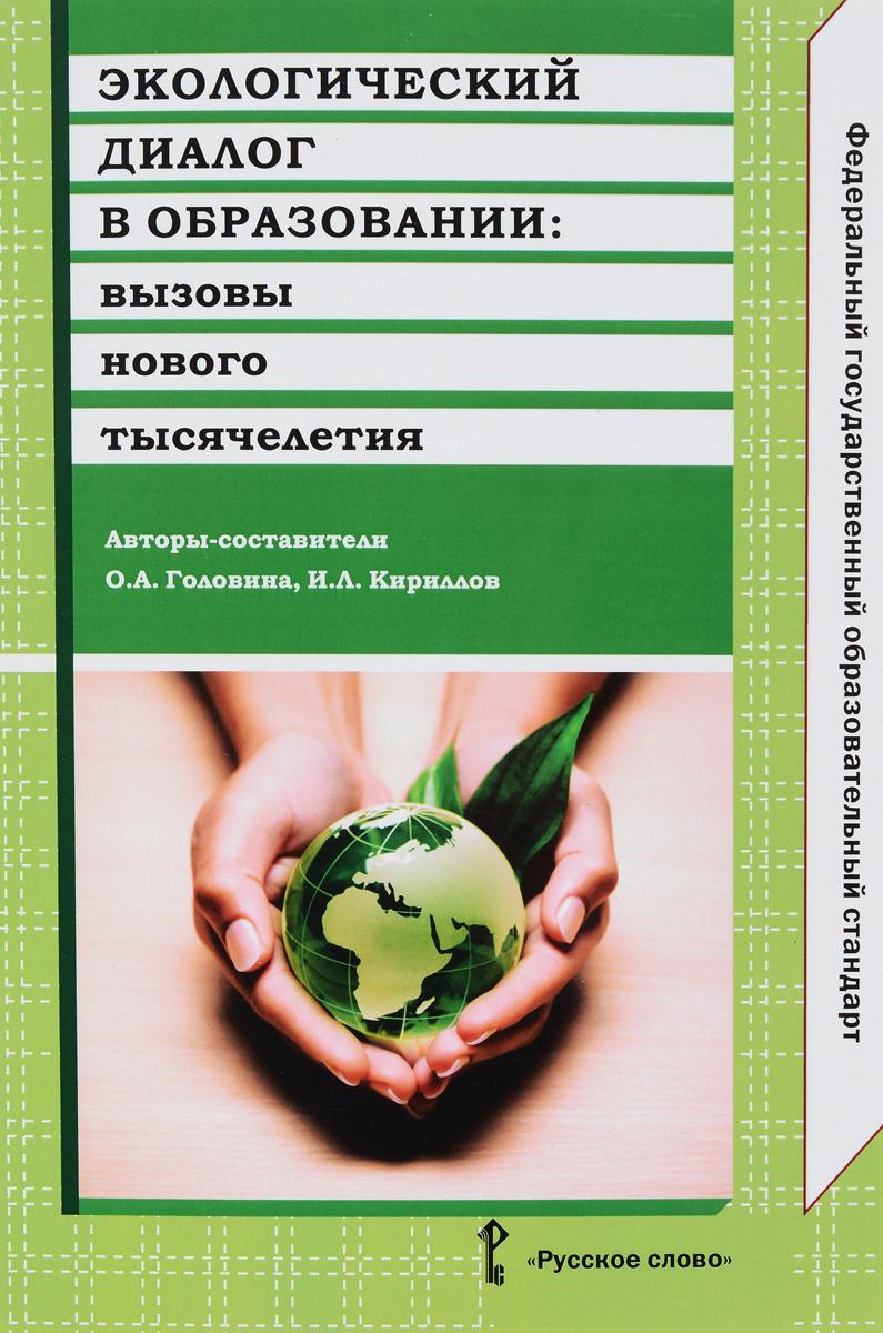 Экологический диалог в образовании. Вызовы нового тысячелетия