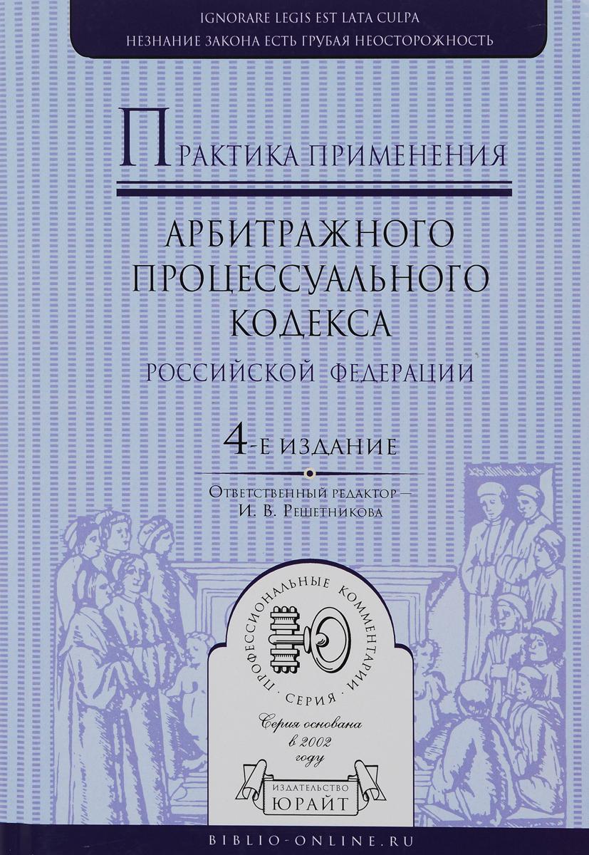 Практика применения Арбитражного процессуального кодекса Российской Федерации