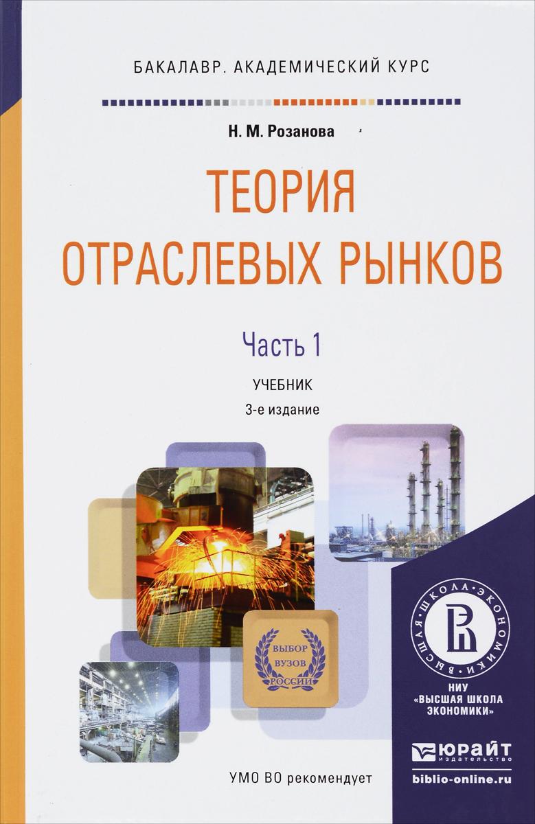 Теория отраслевых рынков. Учебник. В 2 частях. Часть 1