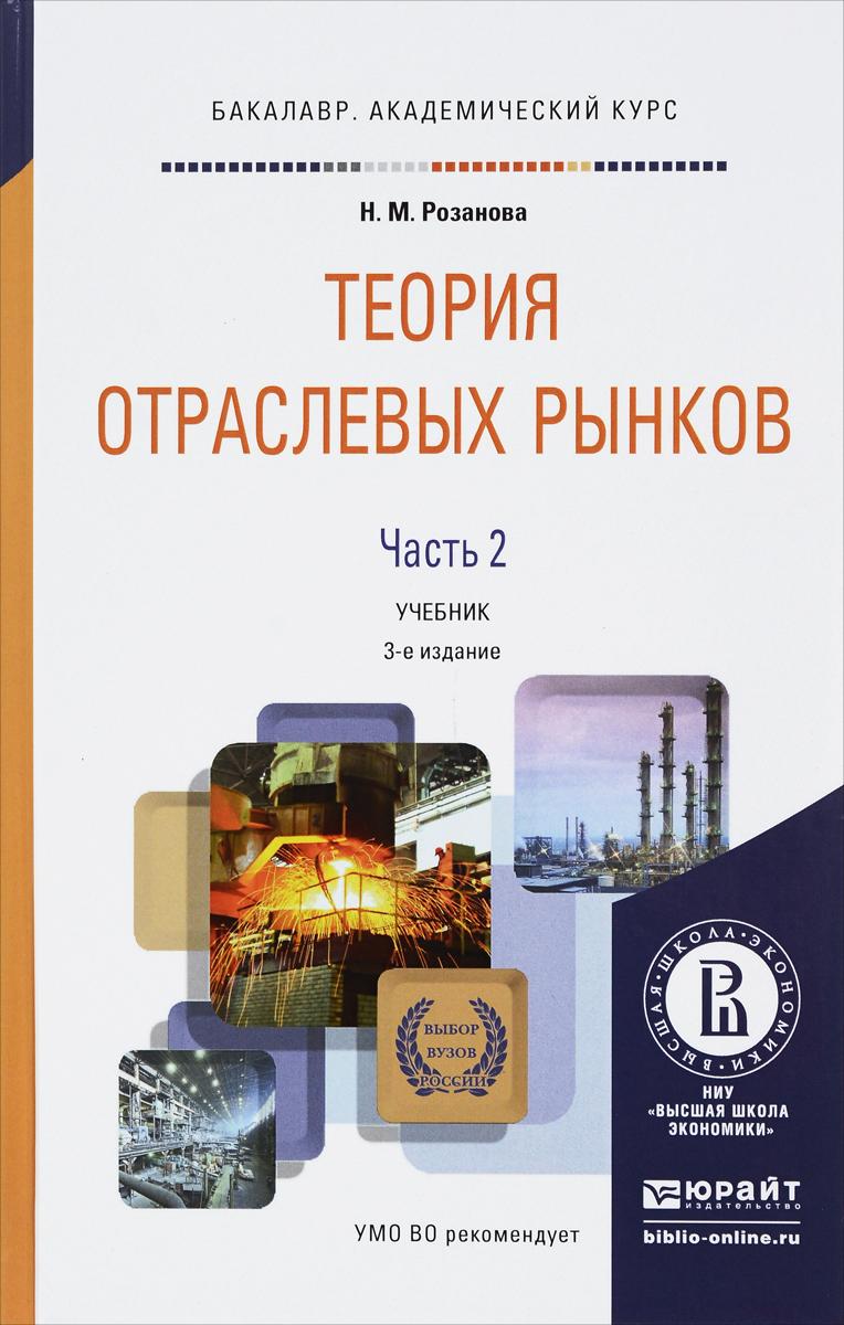 Теория отраслевых рынков. Учебник. В 2 частях. Часть 2
