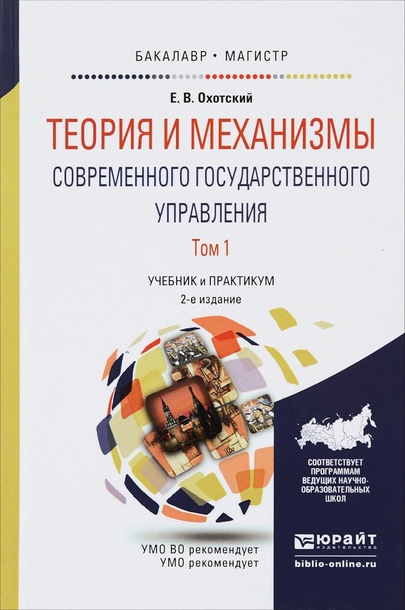 Теория и механизмы современного государственного управления. Учебник и практикум. В 2 томах. Том 1