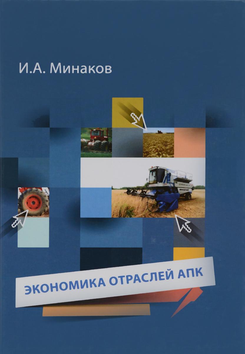 Экномика отраслей АПК. Учебник