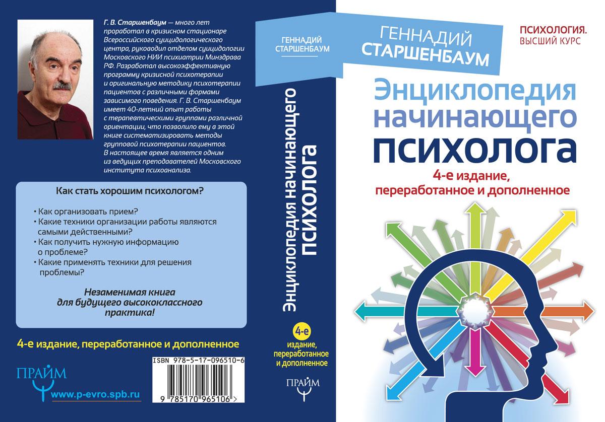 Энциклопедия начинающего психолога