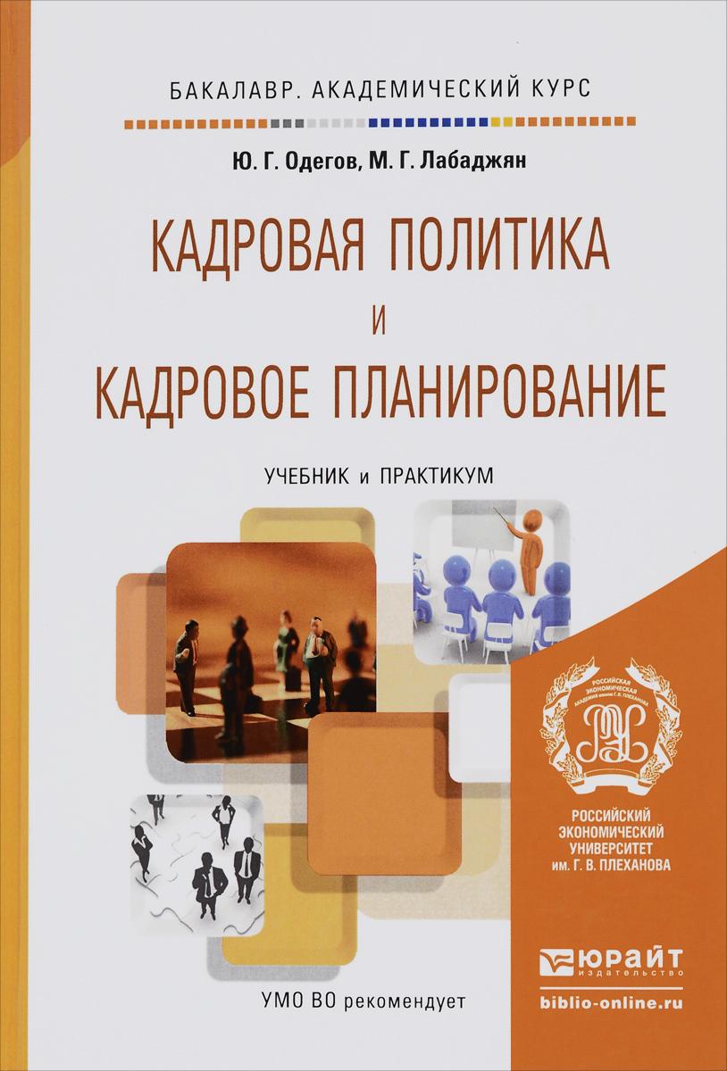 Кадровая политика и кадровое планирование. Учебник