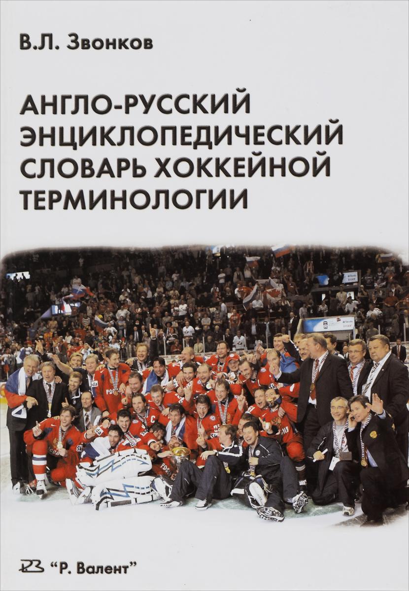 Англо-русский энциклопедический словарь хоккейной терминологии / English-Russian Encyclopedic Dictionary of Hockey Terminology