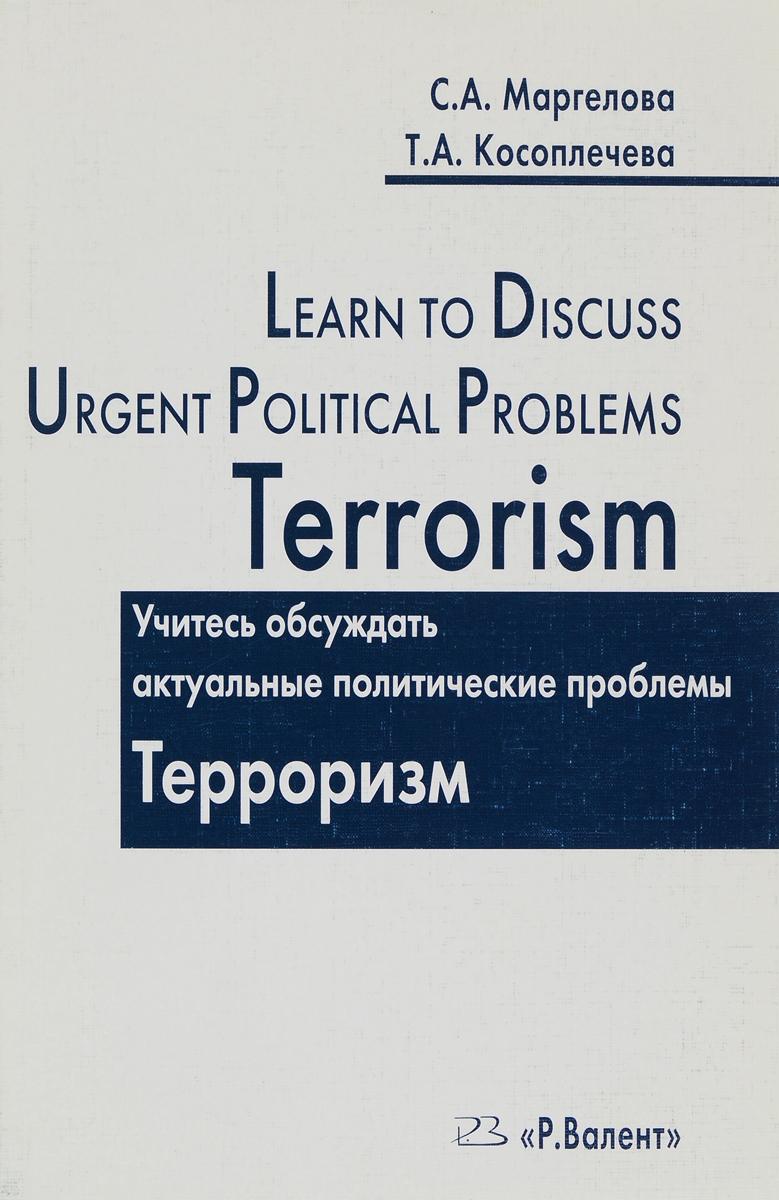 Учитесь обсуждать актуальные политические проблемы. Терроризм / Learn to Discuss Urgent Political Problems Terrorism
