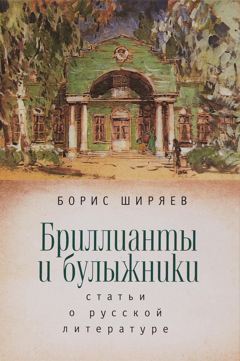 Бриллианты и булыжники. Статьи о русской литературе