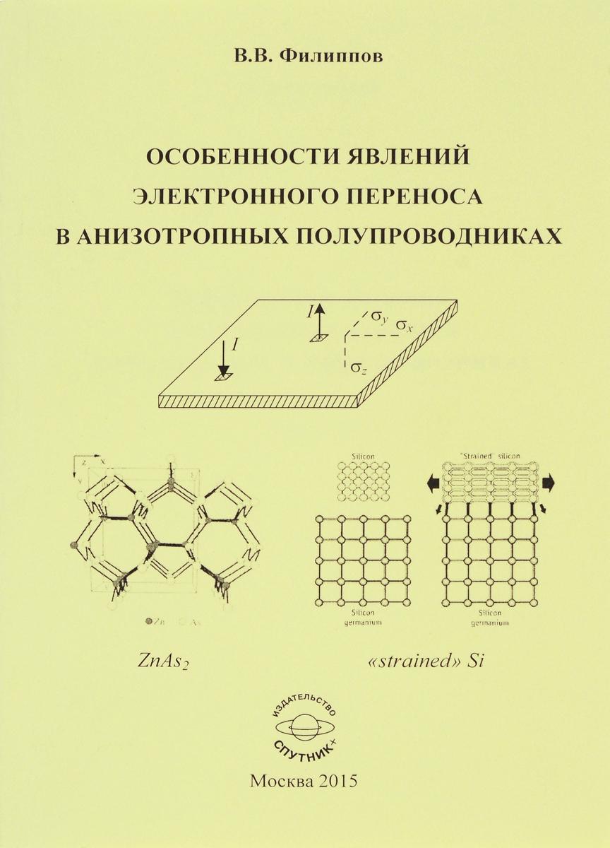 Особенности явлений электронного переноса в анизотропных полупроводниках ( 978-5-9973-3592-2 )