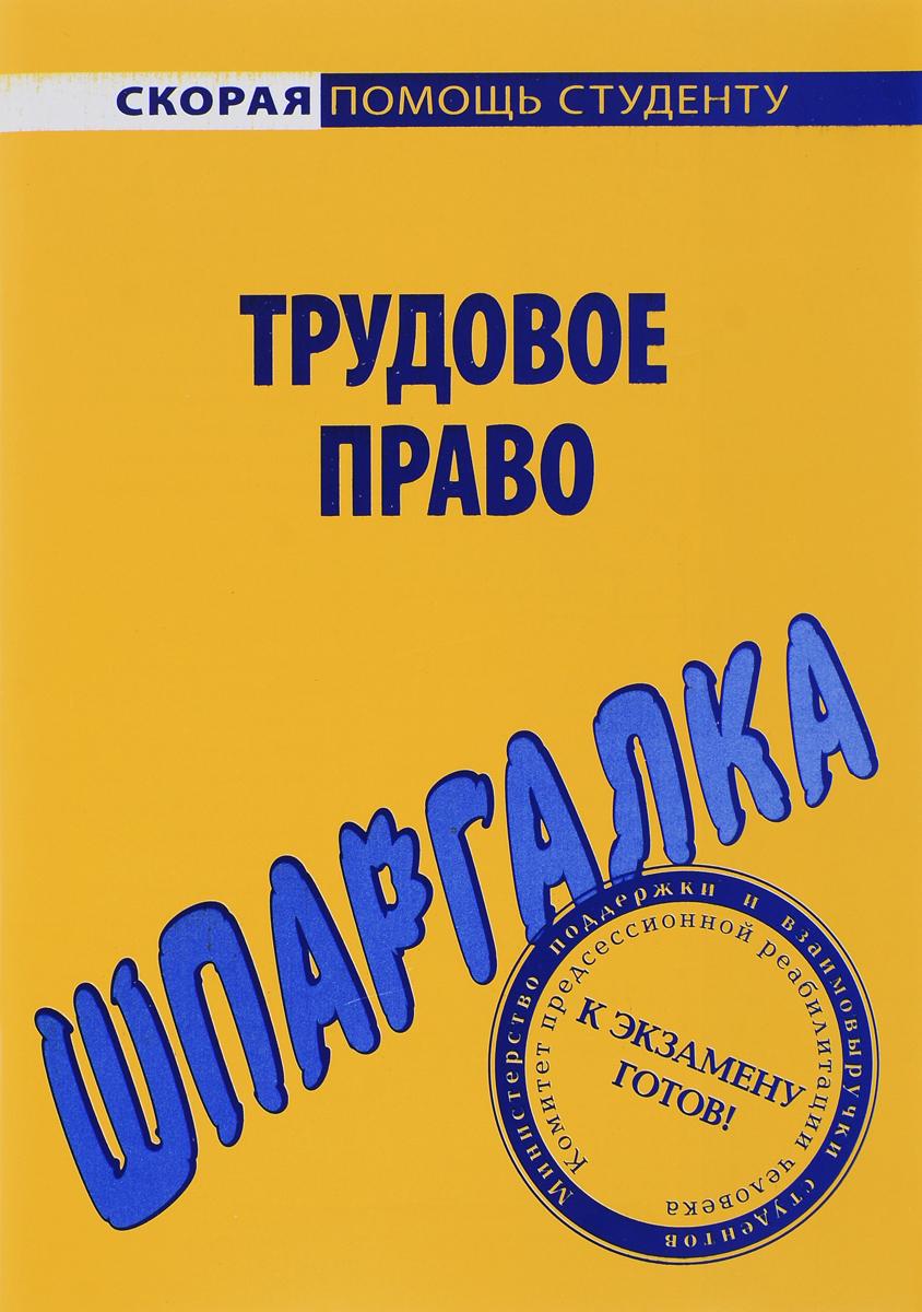 Трудовое право. Шпаргалка ( 978-5-409-00895-6, 978-5-386-09145-3 )