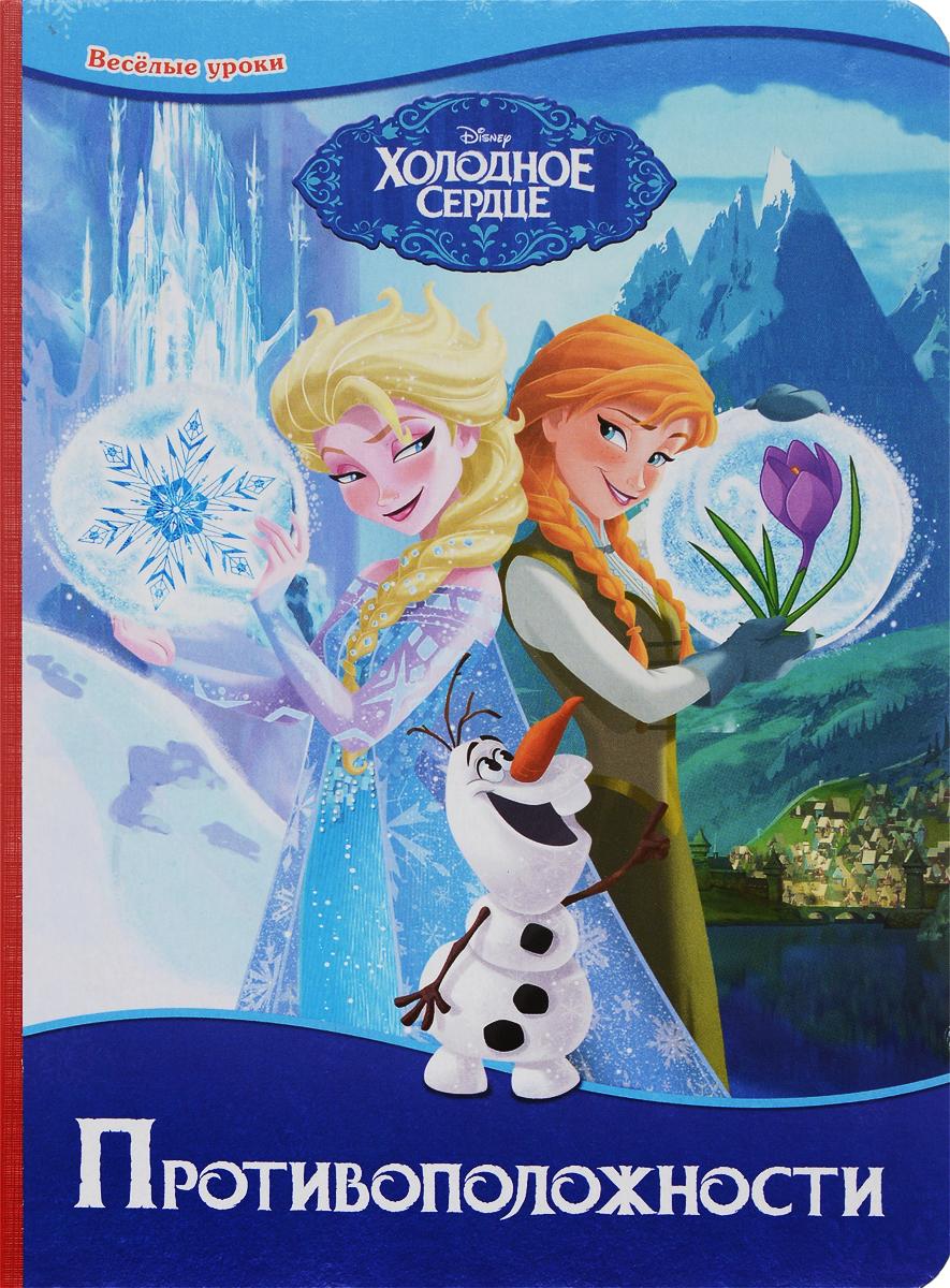 Disney. Холодное Сердце. Противоположности ( 978-5-378-25725-6 )