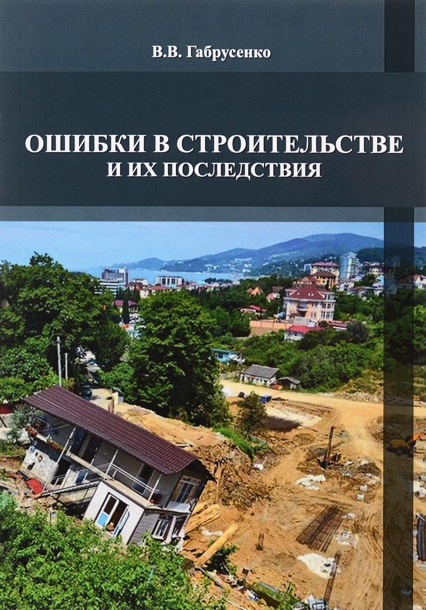Ошибки в строительстве и их последствия. Учебное пособие