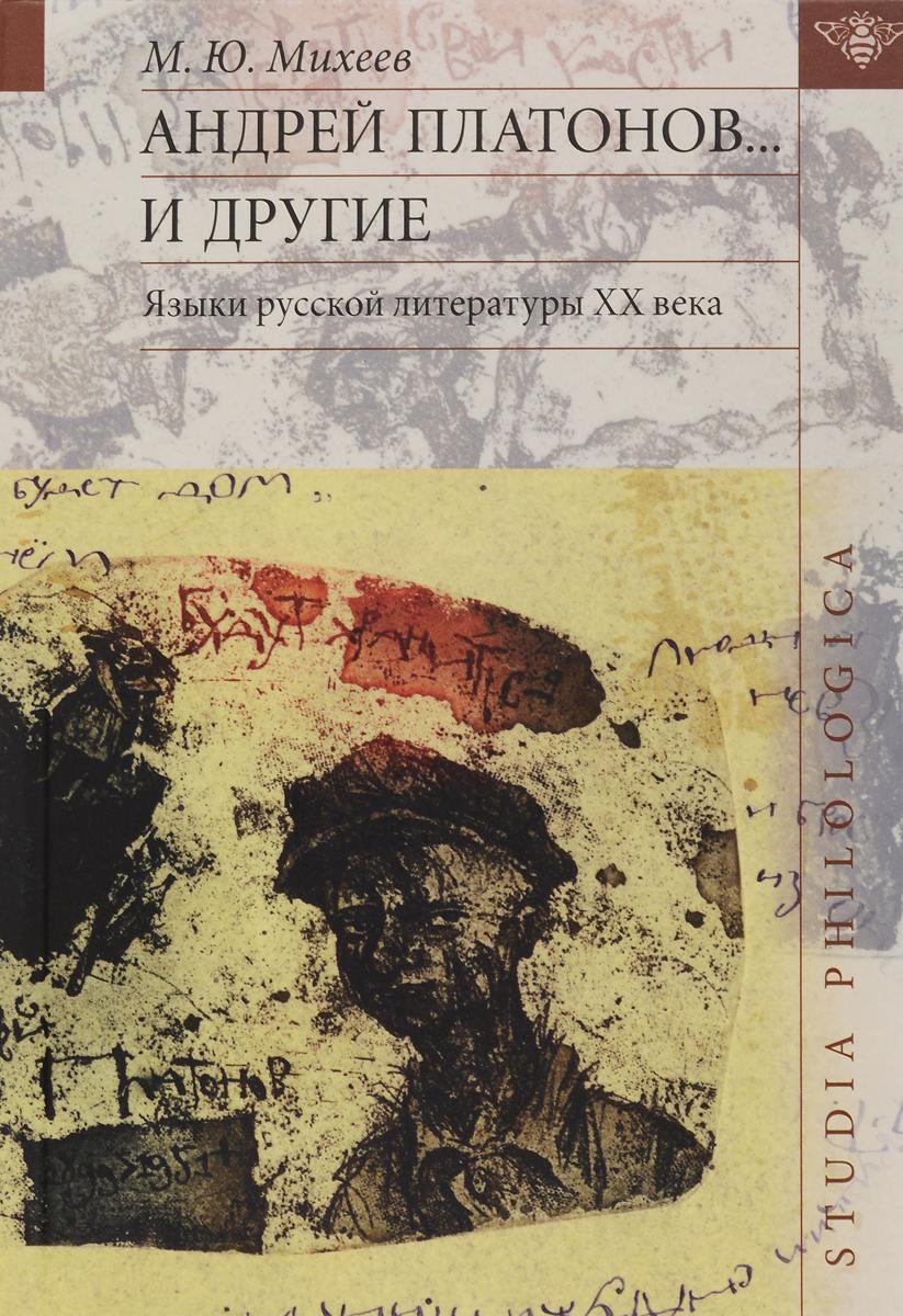 Андрей Платонов... и другие. Языки русской литературы XX века