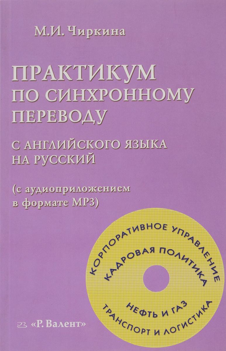 Практикум по синхронному переводу с английского языка на русский (с аудиоприложением в формате МР3)