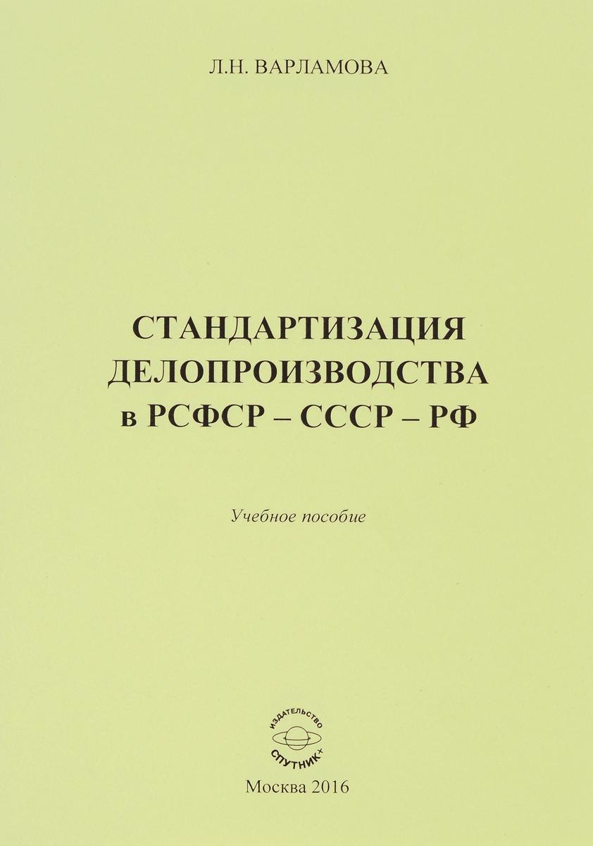 Стандартизация производства в РСФСР - СССР - РФ. Учебное пособие