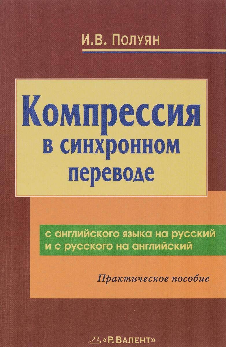 Компрессия в синхронном переводе с английского языка на русский и с русского языка на английский