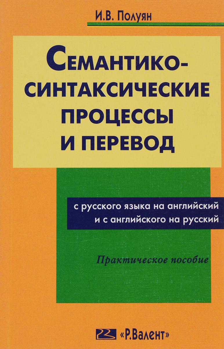 Семантико-синтаксические процессы и перевод с русского на английский и с английского на русский