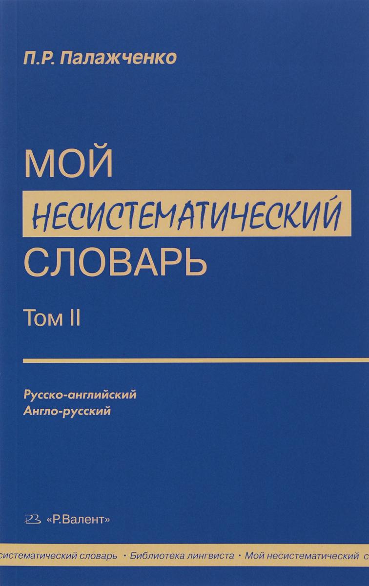 Мой несистематический словарь. В двух томах. Том 2