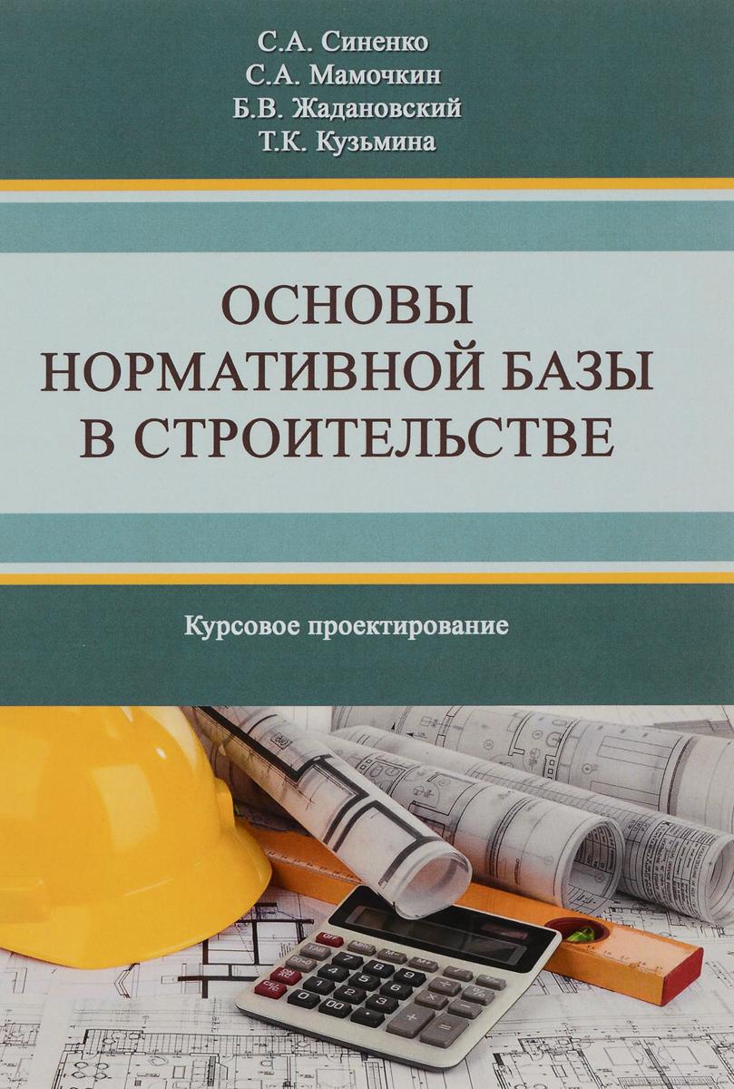 Основы нормативной базы в строительстве. Курсовое проектирование. Учебное пособие