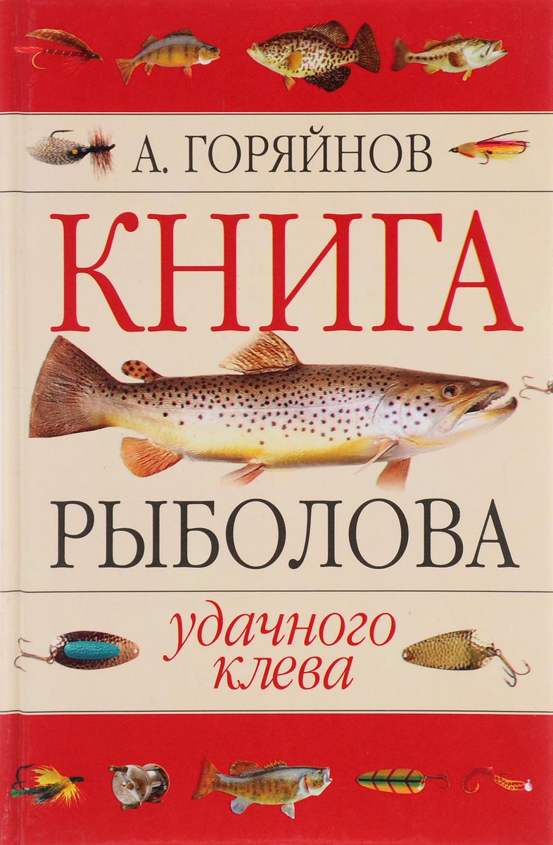 Книга рыболова. А. Горяйнов
