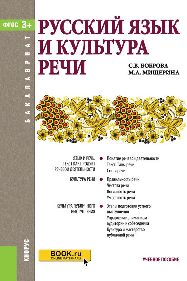 Русский язык и культура речи (для бакалавров). Учебное пособие