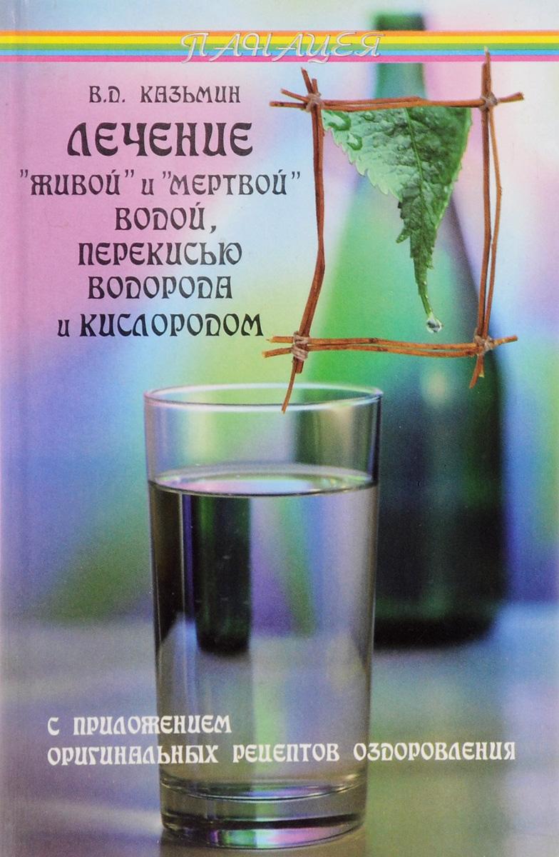 """Лечение """"живой"""", и """"мертвой"""" водой, перекисью водорода и кислородом"""