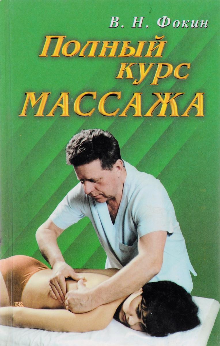 Полный курс массажа. Учебное пособие