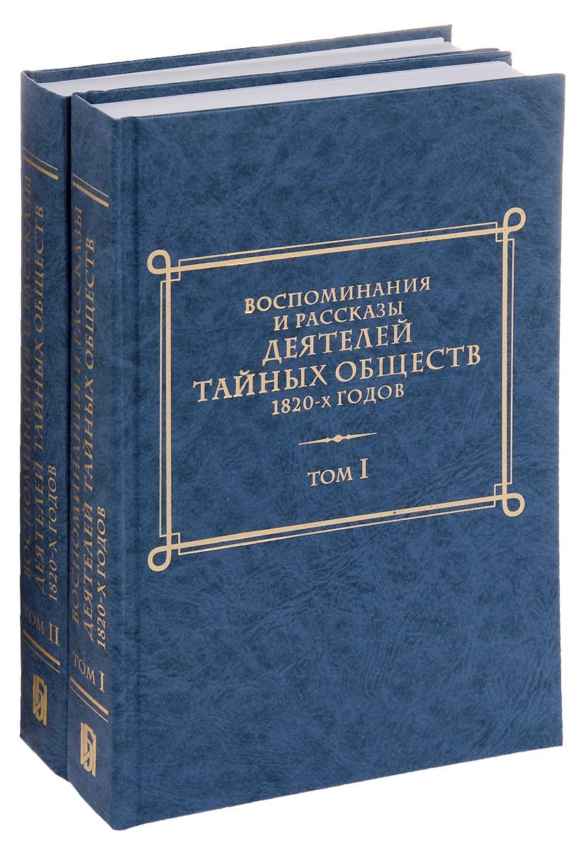 Воспоминания и рассказы деятелей тайных обществ 1820-х годов. В 2 томах (комплект из 2 книг)