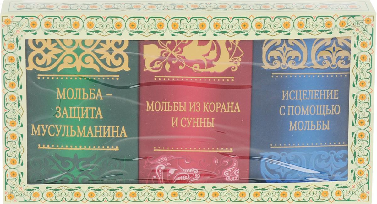 Дуа и зикры на все случаи жизни (комплект из 3 книг)