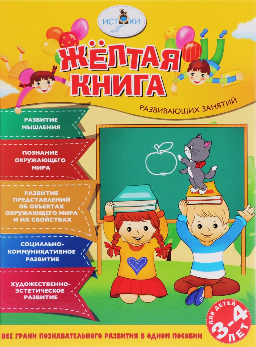 Желтая книга развивающих занятий. Для детей 3-4 лет