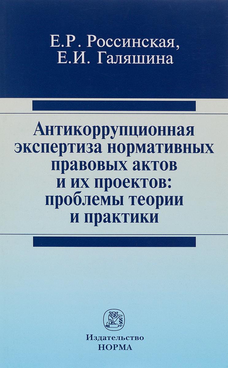 Антикоррупционная экспертиза нормативных правовых актов и их проектов. Проблемы теории и практики