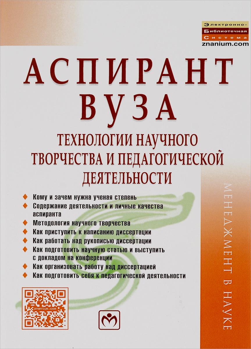 Аспирант вуза. Технологии научного творчества и педагогической деятельности. Учебник