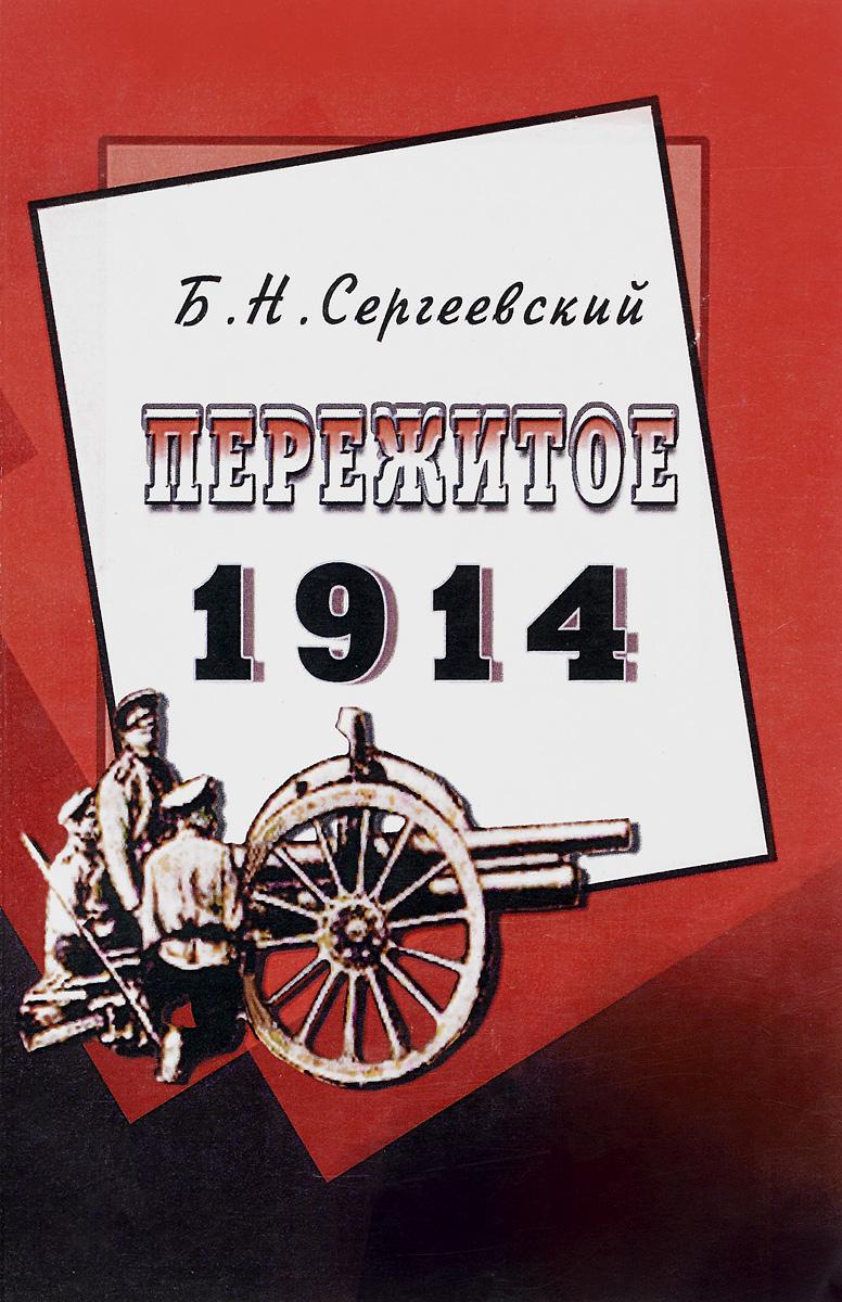 Пережитое. 1914