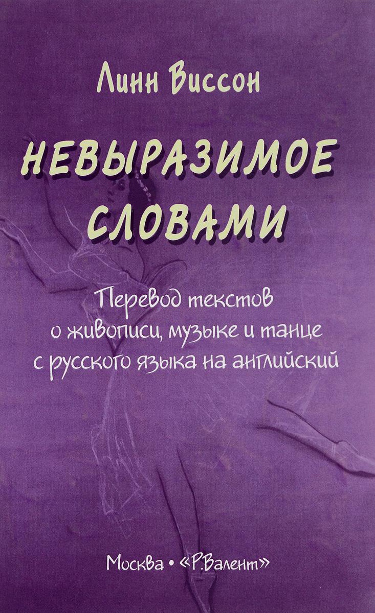 Невыразимое словами. Перевод текстов о живописи, музыке и танце с русского языка на английский