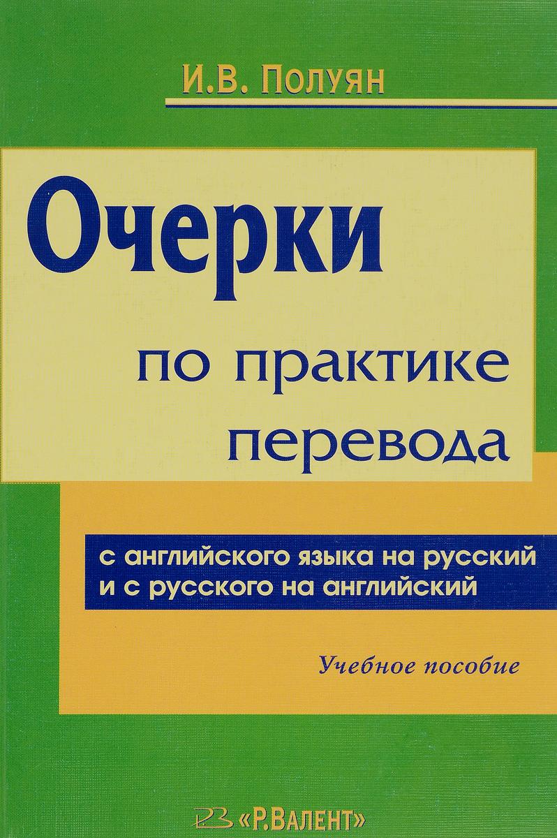 Очерки по практике перевода с английского языка на русский и с русского языка на английский