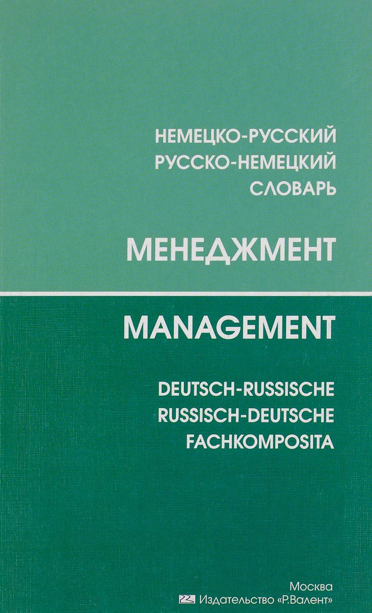 Менеджмент. Немецко-русский, русско-немецкий словарь / Management: Deutsch-russische: Russisch-deutsche fachkomposita