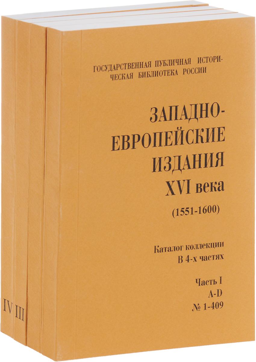 Западно-европейские издания XVI века (1551-1600). Каталог коллекции. В 4 частях (комплект из 4 книг)