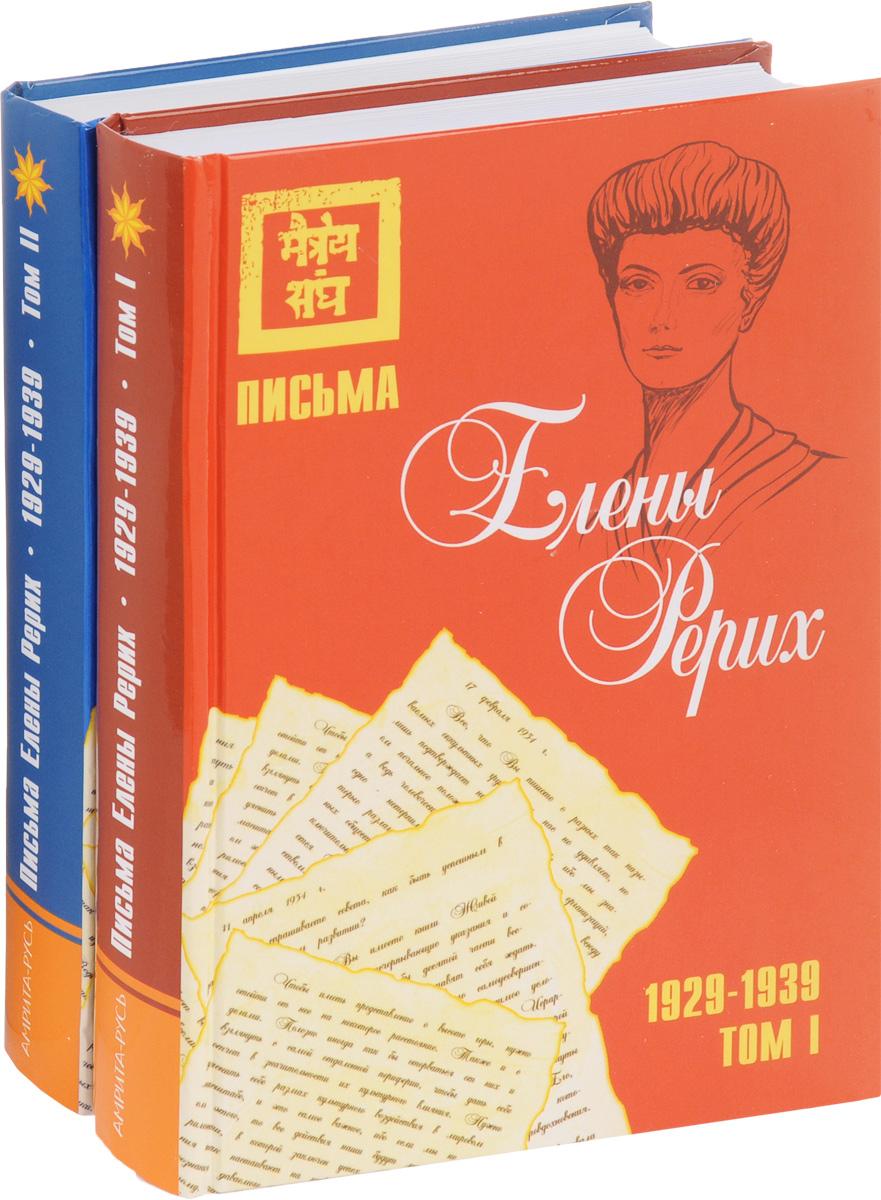 Письма Елены Рерих. 1929-1939. В 2 томах (комплект из 2 книг)