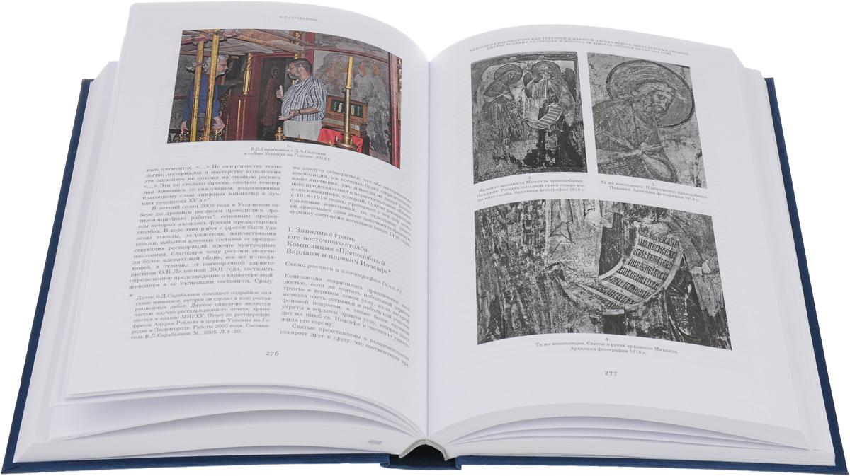 Искусство христианского мира. Выпуск XIII