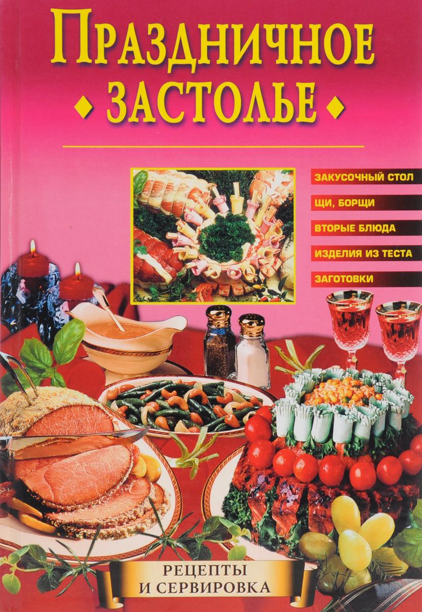 Рецепты блюд для праздничного застолья