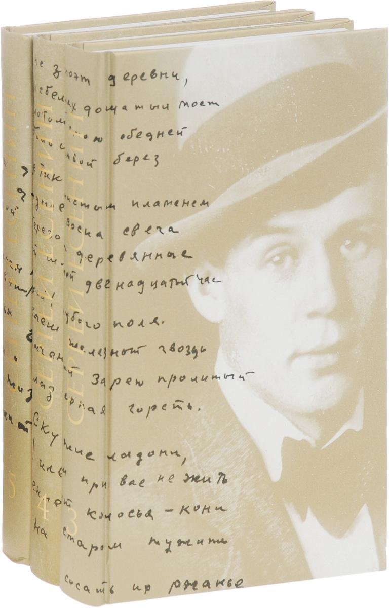 Сергей Есенин. Собрание сочинений. В 5 томах. Том 3-5 (комплект из 3 книг)