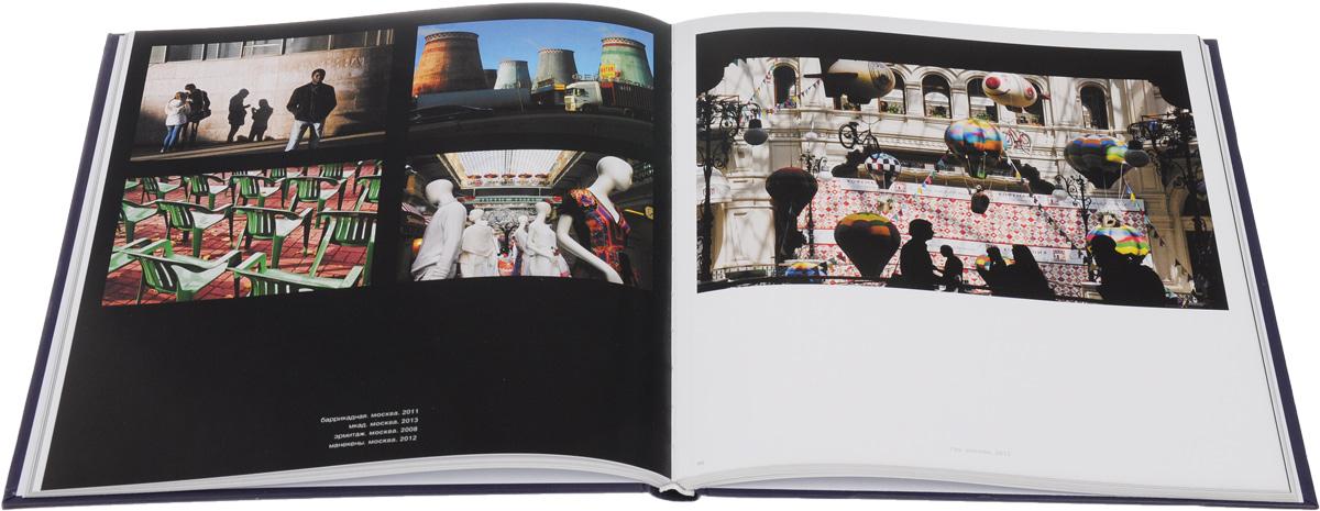 Фотография - образ жизни - фотография. Мгновения жизни. Лица жизни. Цвет жизни. В 3 томах (комплект из 3 книг)