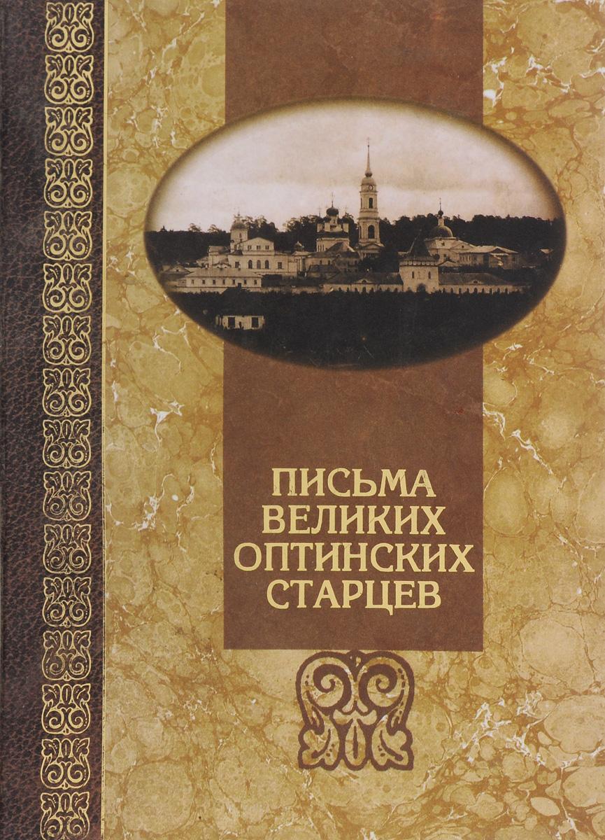 Zakazat.ru Письма великих оптинских старцев