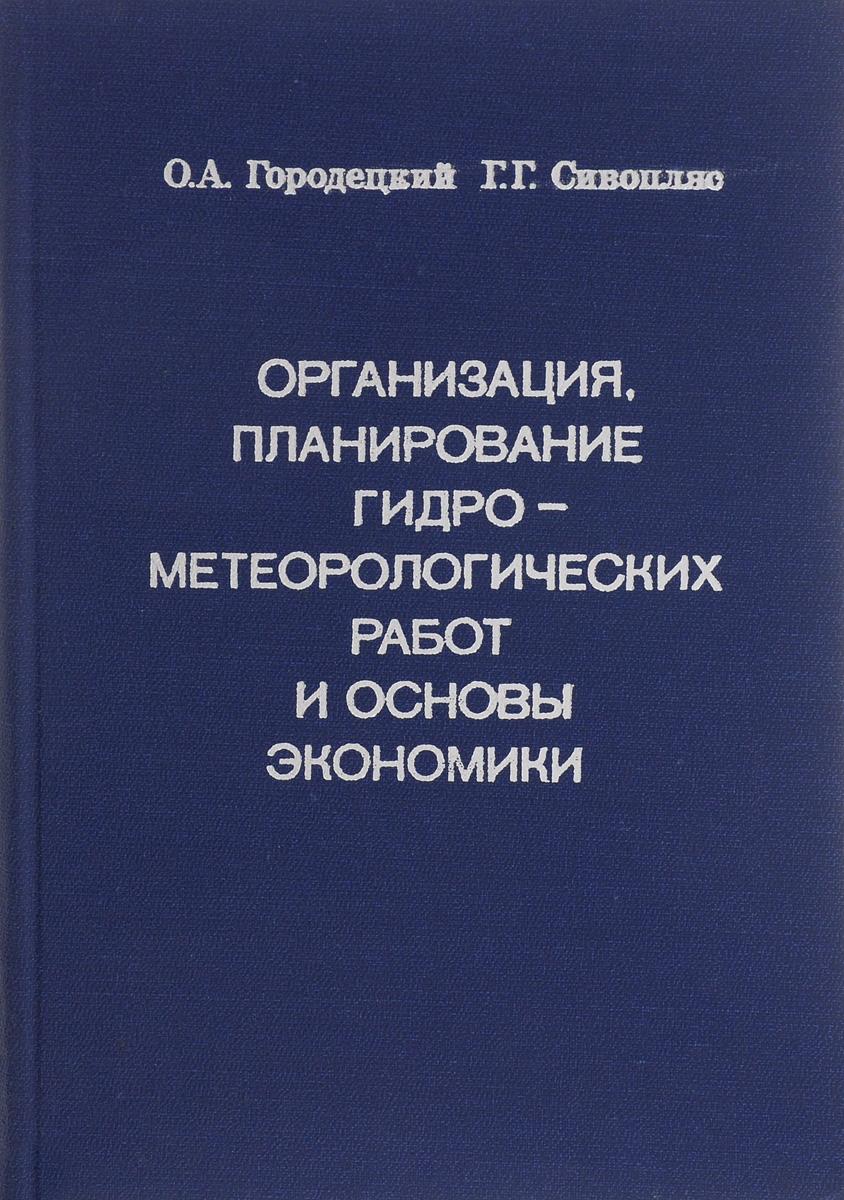 Организация, планирование гидрометеорологических работ и основы экономики