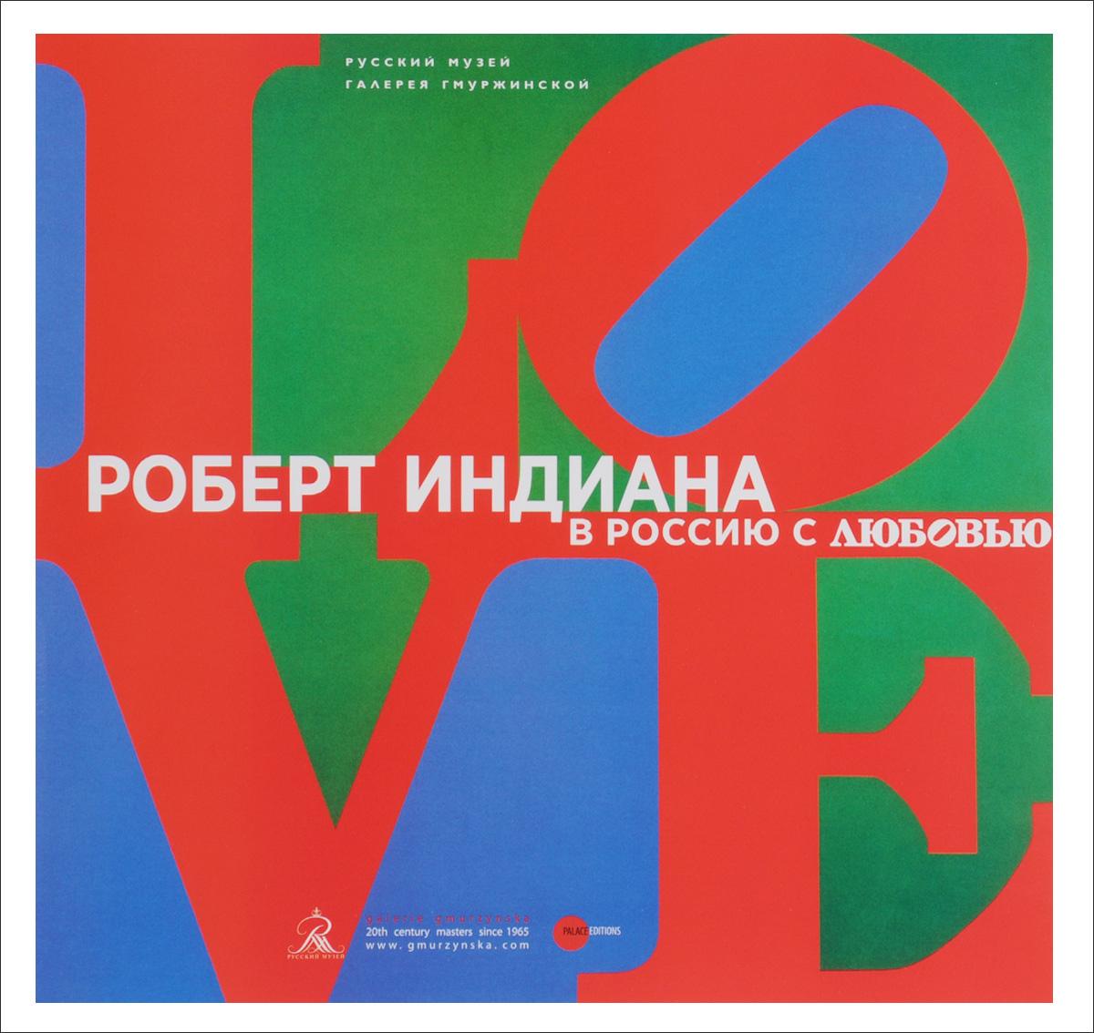 В Россию с любовью